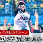 【公式】 ソフトボール 上野由岐子 頂点に導いた413球 【オリンピック感動名場面】#Tokyo2020