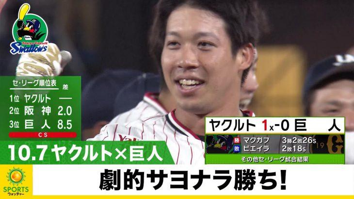 【ヤクルト】山田哲人がサヨナラタイムリーで6連勝!巨人・菅野は緊急降板<ヤクルト 対 巨人>