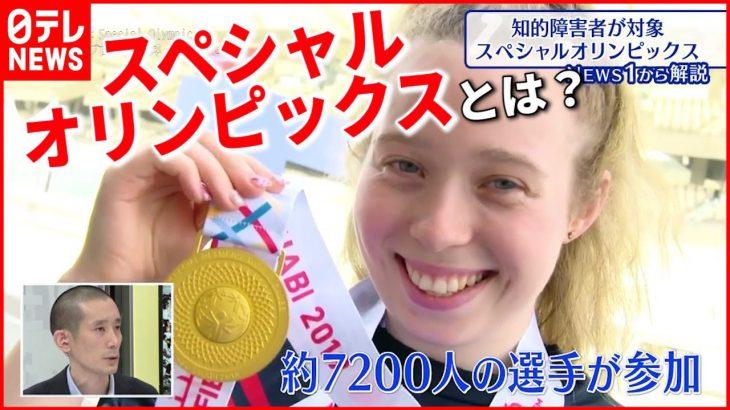 """【解説】約7200人が参加  知的障害者が対象""""スペシャルオリンピックス""""とは?"""