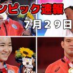 オリンピック速報【7月29日】