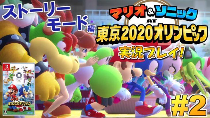マリオ&ソニック AT 東京2020オリンピック!実況プレイ!#2【マリソニ】