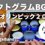【東京オリンピック開会式】ピクトグラムBGM on iPad(GarageBand)//ガレージバンドiOSで作ってみた【DTM】
