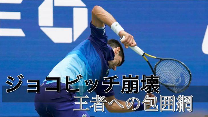 [テニス戦術]蜘蛛の巣にからまった絶対王者 メドベージェフのテニス D.Medvedev vs N.Djokovic