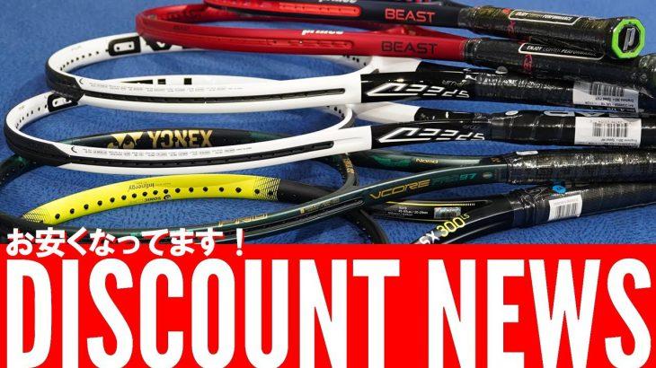 テニスラケット お安くなってます!DISCOUNT NEWS
