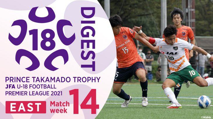EAST 第14節ダイジェスト | 高円宮杯 JFA U-18 サッカープレミアリーグ2021