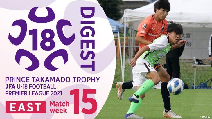 EAST 第15節ダイジェスト | 高円宮杯 JFA U-18 サッカープレミアリーグ2021