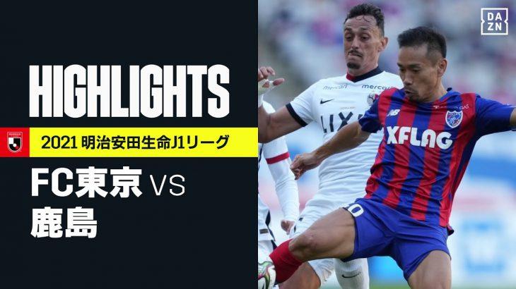 【FC東京×鹿島アントラーズ|ハイライト】明治安田生命J1リーグ 第33節 | 2021シーズン|Jリーグ