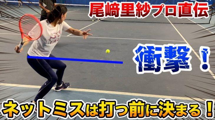 【テニス】なぜ尾﨑里紗プロはネットミスをしないのか…その謎に迫る!HEAD超プレゼント企画あり!