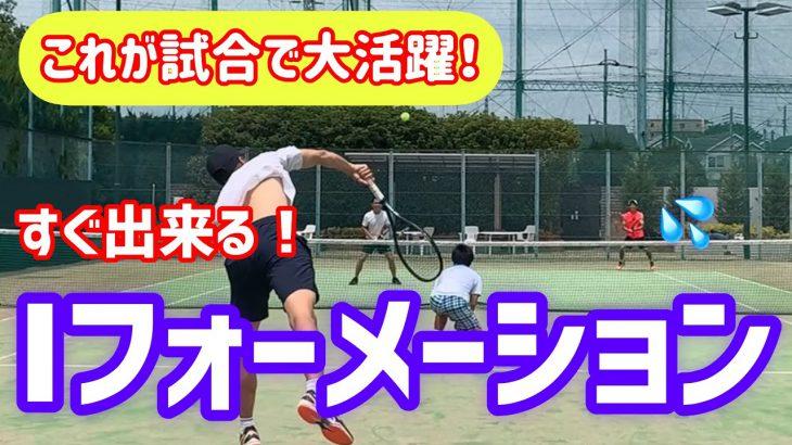 【一から覚えるIフォーメーションの基本】テニス 良いサーブが無いと出来ない?相手のリターンが良い時こそ有効な作戦です