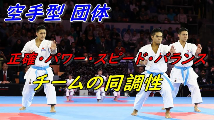 空手団体型 これなら東京オリンピックも金メダルだった!!  Karate Kata. They will also  win the gold medal at the Tokyo Olympics.