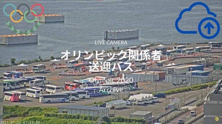 【Live Camera】オリンピック 2020 関係者送迎バス ライブカメラ 東京ビックサイト 7月24日 観光バス