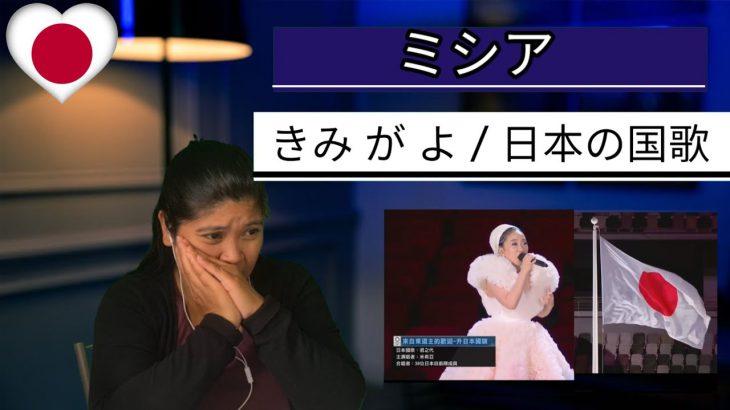 東京オリンピック開会式 – 鉄の肺の歌の後、ミシア・ミシアが日本の国歌「王の世代」を歌う Missia Japan National  Anthem #日本の国歌 #ミシア #きみ が よ