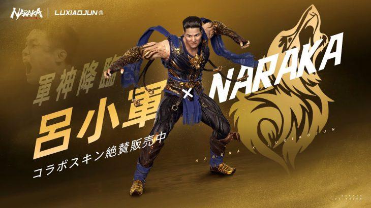 オリンピックチャンピオンがNARAKA: BLADEPOINTに | 呂小軍 × 蒼き狼テムル コラボスキン登場