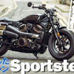 水冷化したNEWスポーツスター「Sportster S」その姿から性能とキャラクターを徹底解析
