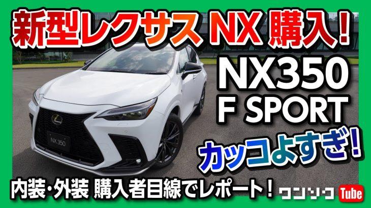 【カッコよすぎ!】新型レクサスNX350 Fスポーツ購入しました! 内装&外装を購入者目線でレポート!! | LEXUS NX350 F SPORT 2022