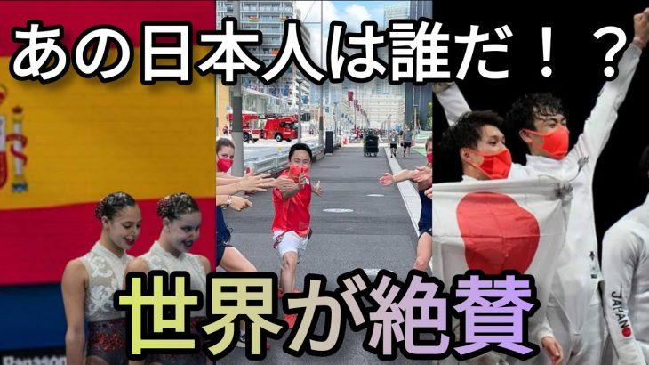 東京オリンピック選手村  スペインと日本の即興ダンスに海外メダリストも拍手喝采 Spain and Japan improvise dance at the Tokyo Olympic Village
