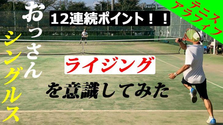 【テニス/シングルス】早いタイミングを意識して試合形式【TENNIS】