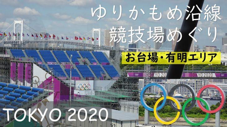 【TOKYO 2020】ゆりかもめで巡る9つの東京オリンピック関連施設 お台場・有明エリア 豊洲→台場
