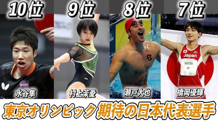 【歴代最強選手ランキング】東京オリンピック期待の日本代表選手ランキングTOP10!金メダル候補は?【阿部一二三】【水谷隼】