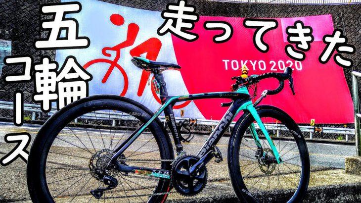 遠征/ロードバイクで五輪コース走ってみた🚴🚴東京オリンピック巨大横断幕と小倉橋を探せ!サイクルロードレース聖地巡礼🚴ロードバイク初心者🔰山岳ヒルクライム Tokyo Olympic 2020