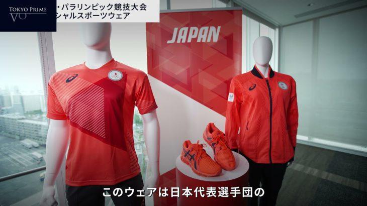 Tokyo Prime Voice | 株式会社アシックス 東京2020オリンピック・パラリンピック競技大会日本代表選手団オフィシャルスポーツウェア(後編)