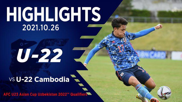 【ハイライト】U-22日本代表vsU-22カンボジア代表|AFC U23アジアカップウズベキスタン2022予選 10.26 Jヴィレッジ