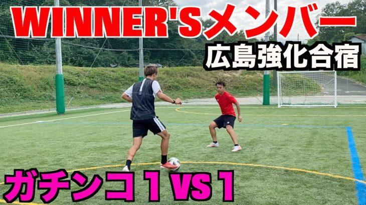【WINNER'Sコラボ】WINNER'Sメンバーが広島強化合宿しに来た!#ウィナーズ#サッカー#広島