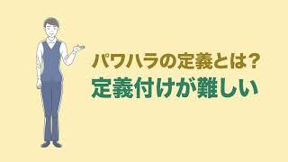 【スポーツ現場におけるハラスメント防止動画】ch5.パワーハラスメント