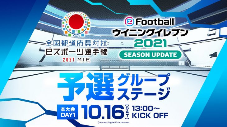 全国都道府県対抗eスポーツ選手権 2021 MIE eFootball™部門 DAY1