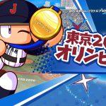 「eBASEBALLパワフルプロ野球2020」プロモーションムービー  東京2020オリンピック