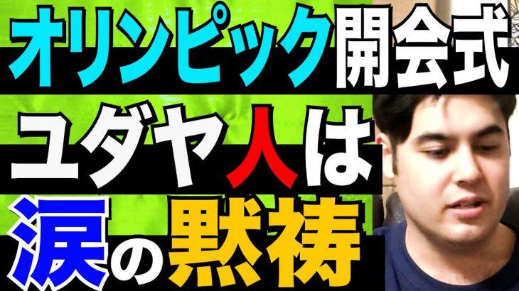 【外国人 黙祷】東京オリンピックでユダヤ人たちが涙したワケ【kaitube カイチューブ 】