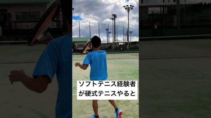 ソフトテニス選手が硬式テニスやるとあるある #shorts