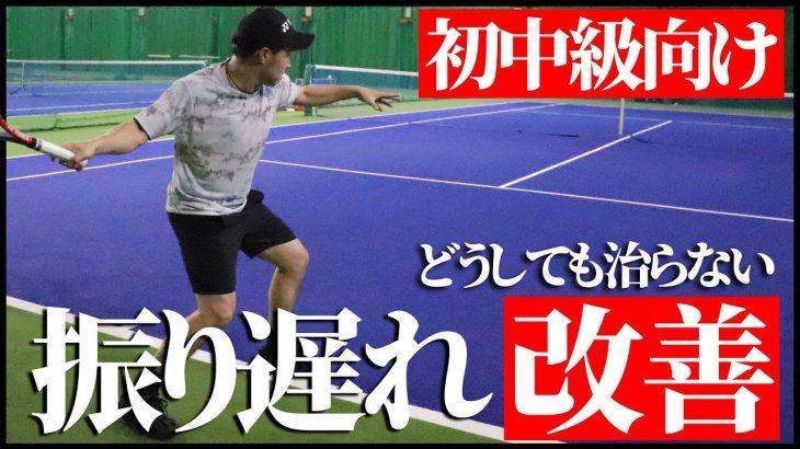 【テニス】初心者向け!ストロークの振り遅れはテイクバックを早くしても治らない〈ぬいさんぽtennis〉