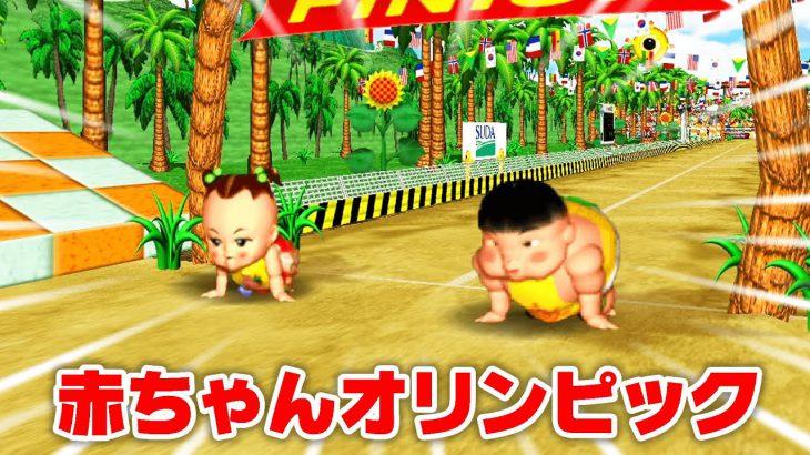 赤ちゃんがオリンピックに挑戦してみた結果ww