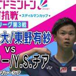 【全部見せます】ワタガシペア 東京オリンピック銅メダリストがキレキレショット連発!【スディルマンカップ】