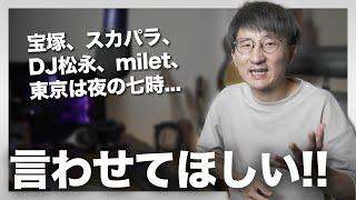 音楽家が東京オリンピック閉会式を観て思ったこと