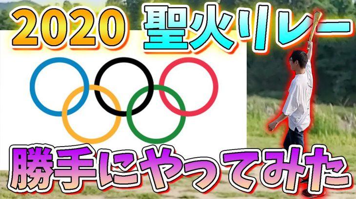 【感動】ド田舎でも聖火リレーがしたい!!【東京オリンピック】