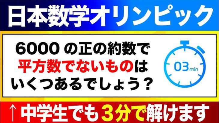 【奇跡の1問】3分で解ける日本数学オリンピック(約数問題)