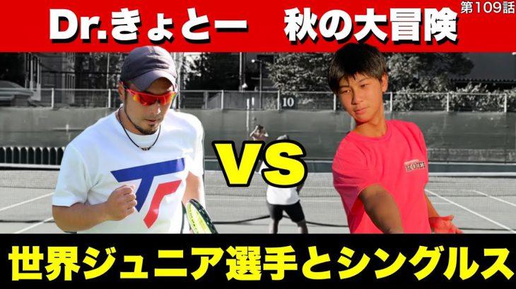 【テニス試合】世界の舞台で戦う選手とシングルス対決‼︎スーパージュニア選手権に出場します‼︎
