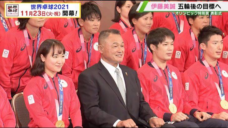伊藤美誠「東京オリンピック特別賞」表彰式に登場