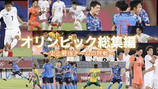 サッカーオリンピック日本代表 総集編 史上最強チームの挑戦 東京オリンピック