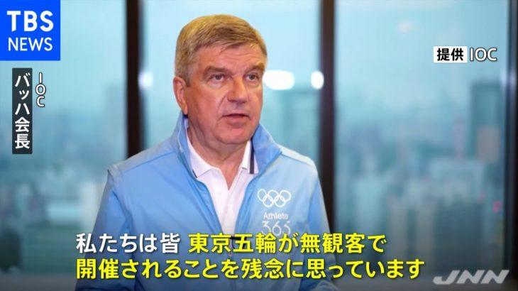 東京オリンピック首都圏無観客 IOCバッハ会長「残念」