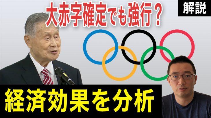 【東京五輪】今年のオリンピックは強行?経済効果をデータから分析してみた