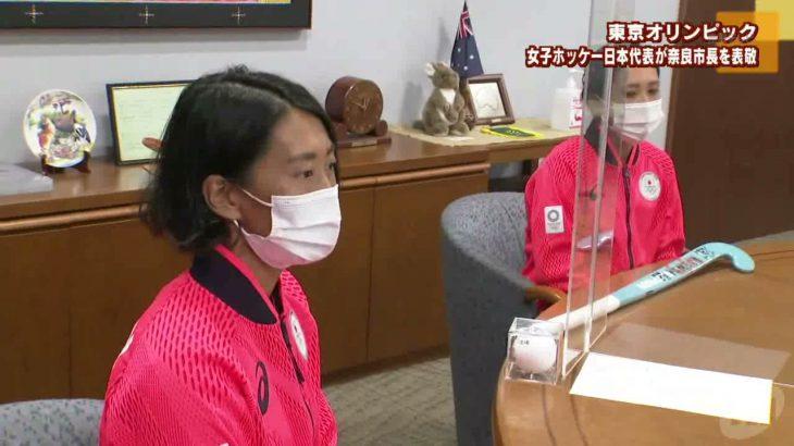東京オリンピック 女子ホッケー日本代表が奈良市長を表敬