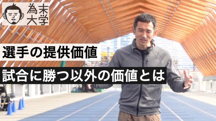企業スポーツの未来【為末大学】