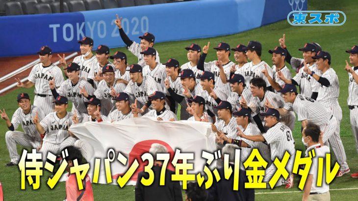 【東京オリンピック】侍ジャパン無敗で37年ぶり金❗️