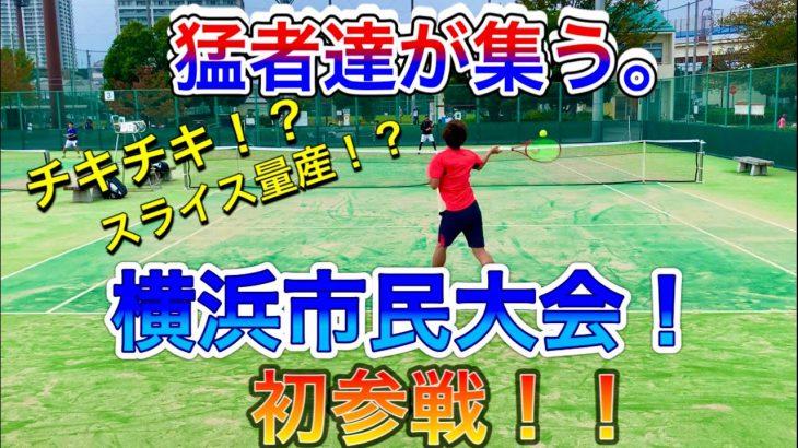 テニス 猛者達が集う横浜市民大会 予選! 本戦出場なるか!?