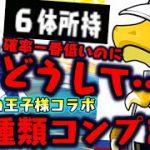 手塚大量生産で草 コンプまでテニスの王子様コラボガチャ!!  【ダックス】【パズドラ実況】