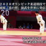 東京2020オリンピック柔道競技で石田姉妹「柔の形」演武を世界に発信