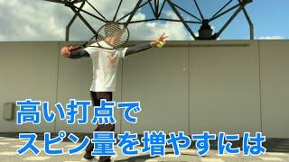 テニス フォア 高い打点でスピン量を増やすには 窪田テニス教室